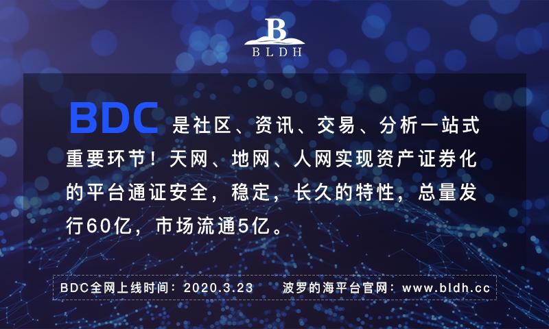 BDC领衔飞龙资本战略投资1000万美金,即将上线波罗的海全球交易平台