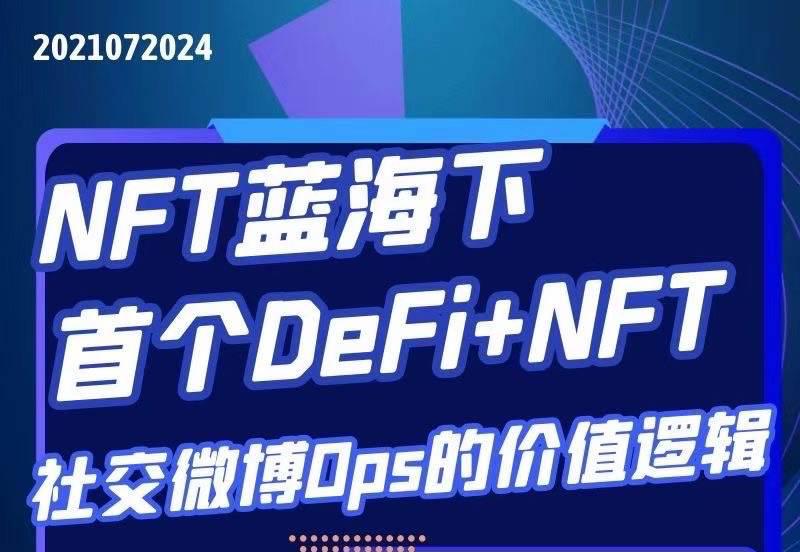 七彩研究院 NFT蓝海下,首个DeFi+NFT社交微博Ops的价值逻辑