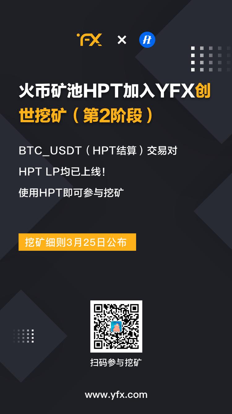 重磅!YFX与火币矿池HPT达成合作,HPT加入YFX创世挖矿第二期
